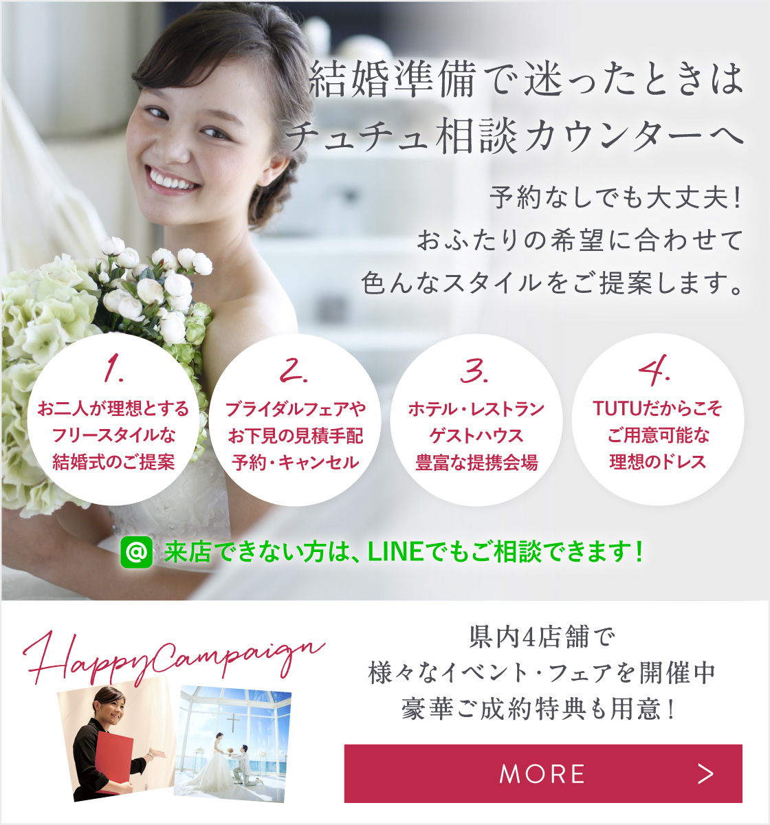 8/31WED RENEWAL OPEN
