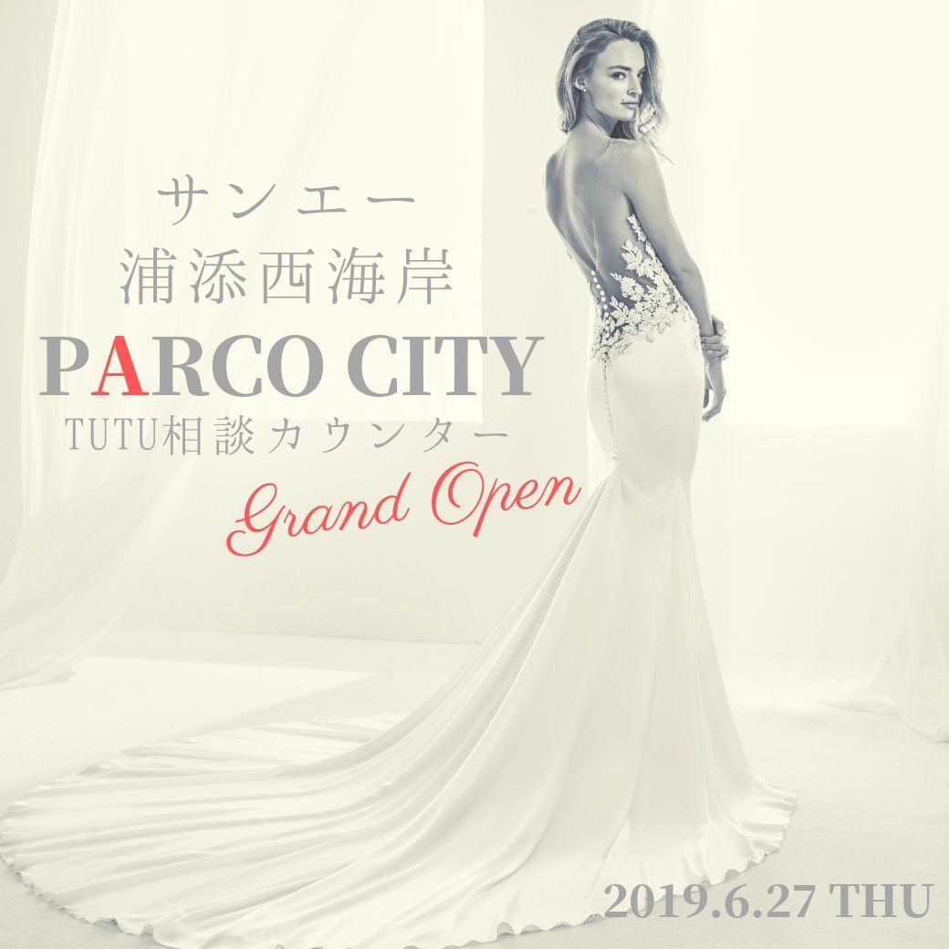 浦添PARCO CITY店オープン記念特典!!