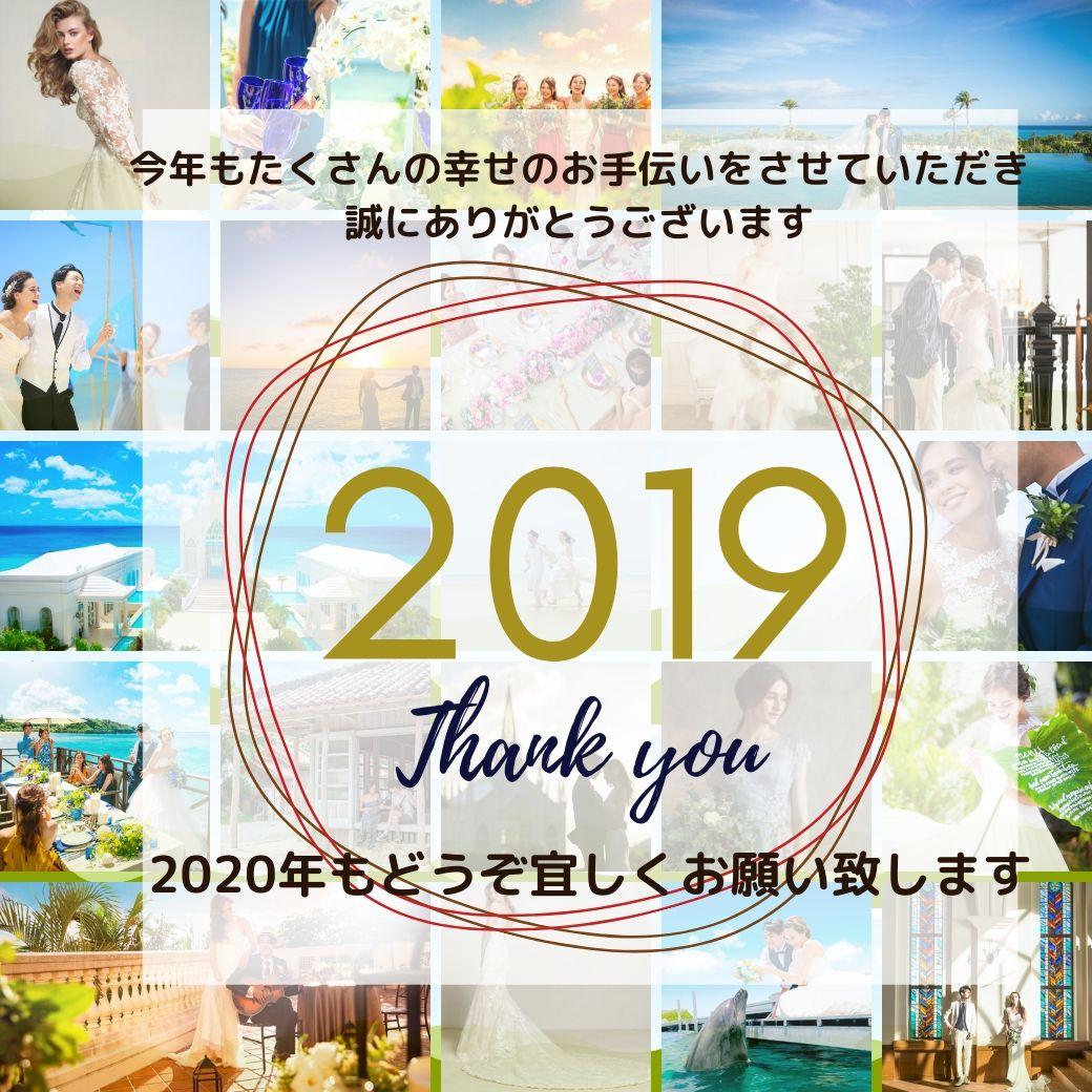 2019年もありがとうございました。
