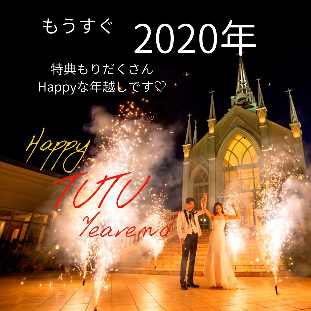 もうすぐ2020年!お得な特典続々♡
